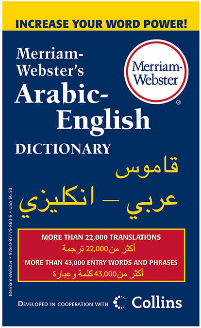 Merriam Websters Arabic English Dictionary